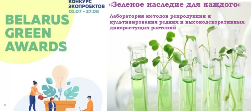belarusgreenaward2020